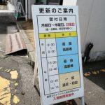 富山免許センターに免許の更新行ってきた!最寄の警察署で更新できるようにして欲しいぞ!