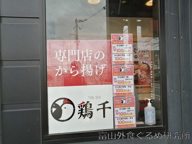 はなまるうどん 富山天正寺店