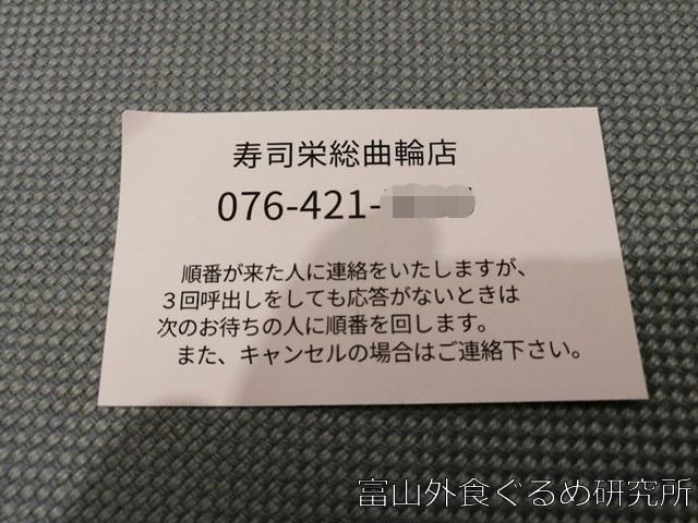 寿司栄 総曲輪店 待ち時間
