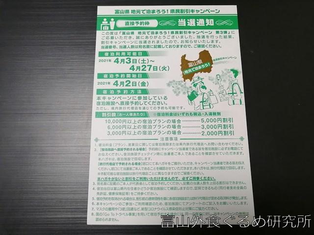 富山県地元で泊まろう第三弾キャンペーン当選!