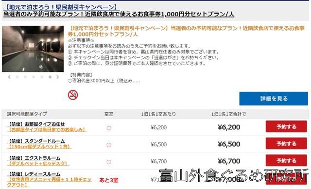 スーパーホテル富山・射水
