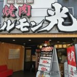 ホルモン光富山駅前店!ランチのうどんの丼がでかくて思わず声が出た!