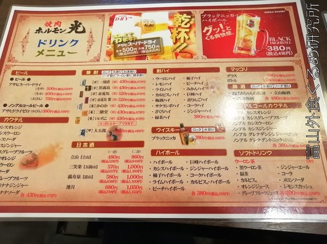 ホルモン光富山駅前店