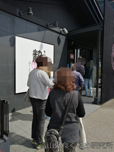 粋鮨富山店 誕生日クーポン