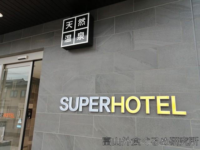 スーパーホテル射水