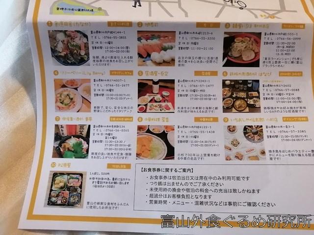 スーパーホテル射水 お食事券
