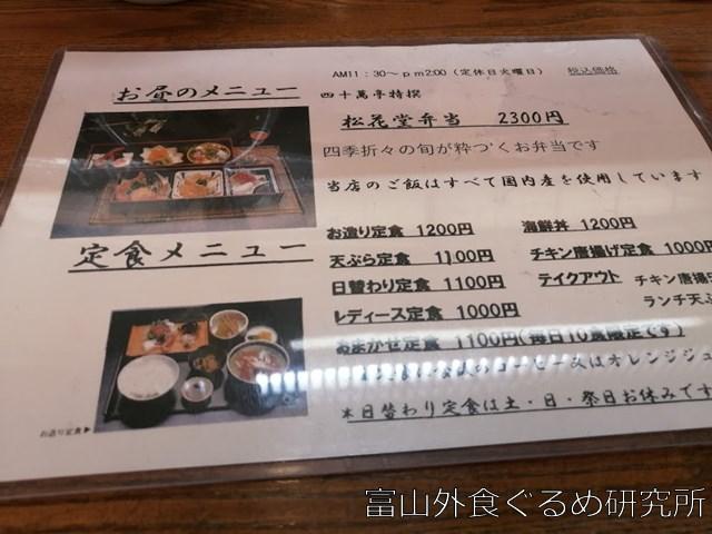 四十萬亭 (しじまてい)ランチ