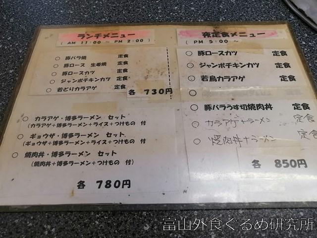 高岡 喜楽 ランチ メニュー