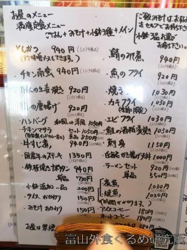 たに川食堂 メニュー