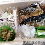 富山市 やよい軒 おうち定食!サバの塩焼きご飯超特盛お持ち帰りしてきた!