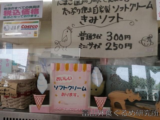 田村農園 ソフトクリーム