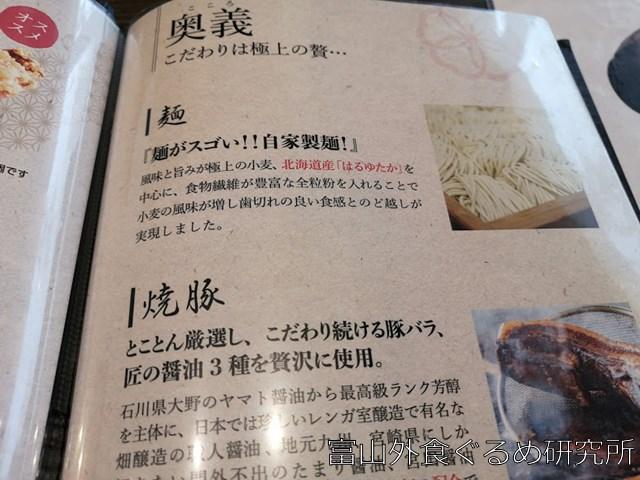 つけ麺桜 おすすめ