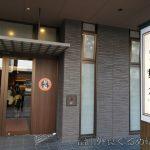 天然温泉 富山 剱の湯 御宿 野乃!部屋に温泉があるのは最高だ!