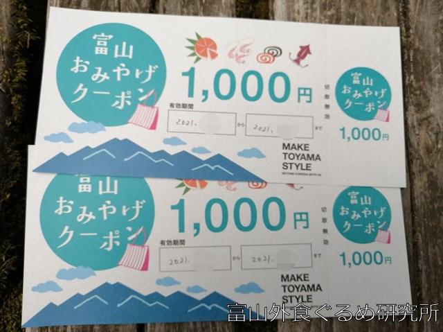 富山でおみやげクーポン