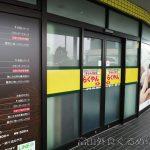 らくやん富山インター店!初めてのマッサージに大感激してきた!