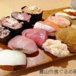 魚津 小政寿司 昼定食が超お得!大盛りで満腹です!