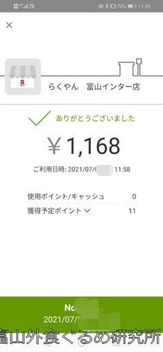 らくやん富山インター店