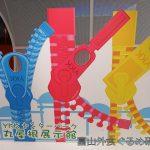 黒部 宇奈月温泉旅行!YKKセンターパークがオススメです!
