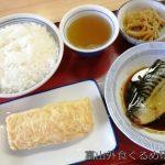 富山市 まいどおおきに食堂上袋店の煮鯖が味濃くて美味い!ごはんが止まらないぞ!