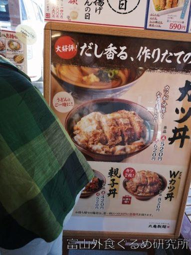 丸亀製麺亜半額釜揚げうどん