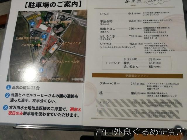 引綱香月堂古沢本店 かき氷