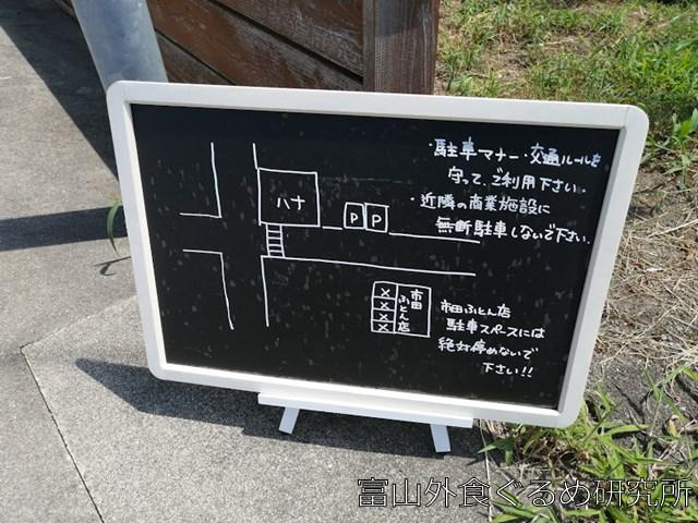 富山市 ハナ 駐車場