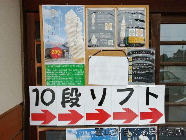 道の駅井波 爆盛りカレー