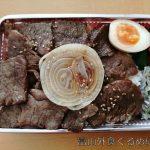富山市 焼肉けやきのカルビ弁当テイクアウトしてきた!肉厚いけど柔らかった!
