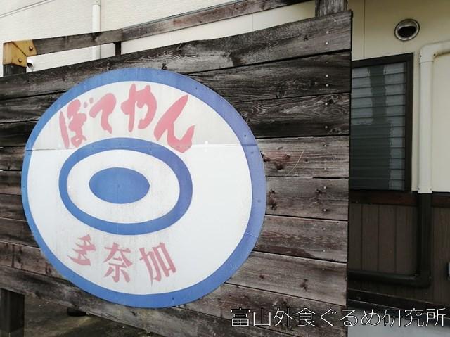 ぼてやん多奈加上飯野店 テイクアウト