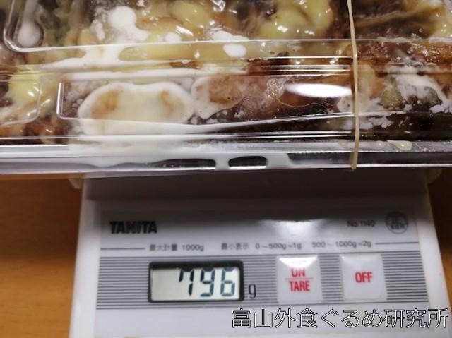 ぼてやん多奈加上飯野店 お好み焼き